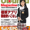 Ubuntu Magazine Japan vol.05 発売!