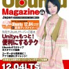 Ubuntu Magazine Japan vol.08発売!